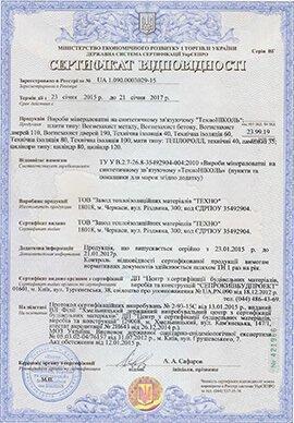 Сертифікат на мінераловатні ізоляційні плити