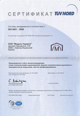 Сертифікат на металеві вироби