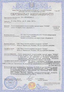 Сертифікат на ізоляційні плити